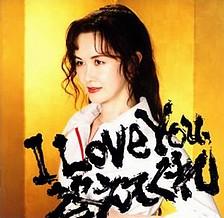 A2007 I Love You, 答えてくれ.jpg
