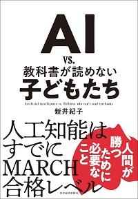 AI vs 教科書が読めない子どもたち.jpg