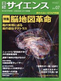 「日経サイエンス」2014年7月号.jpg