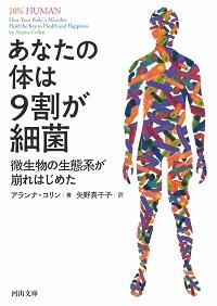 あなたの体は9割が細菌.jpg