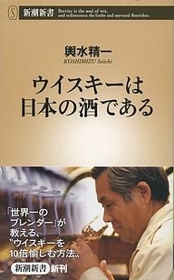 ウイスキーは日本の酒である.jpg