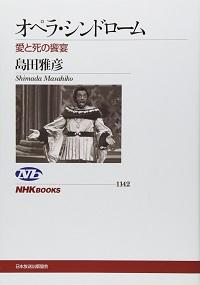 オペラ・シンドローム.jpg