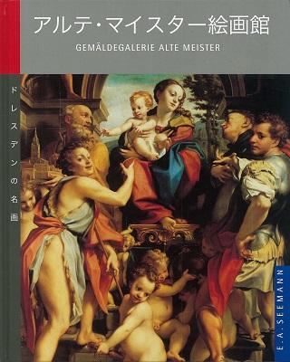 ドレスデンの名画:アルテ・マイスター絵画館.jpg