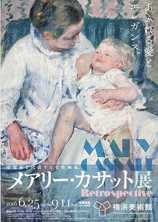 メアリー・カサット展ポスター.jpg