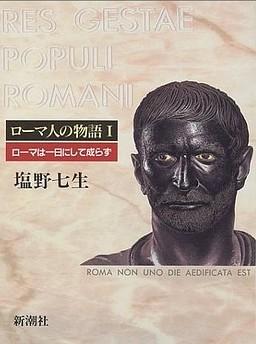 ローマ人の物語01.jpg