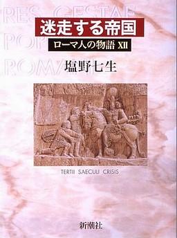ローマ人の物語12.jpg