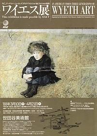 ワイエス展 1988.jpg