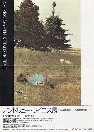 ワイエス展 1995.jpg