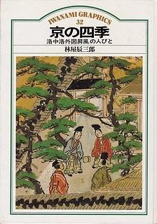 京の四季.jpg