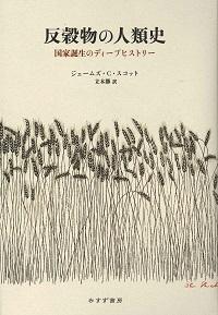 反穀物の人類史.jpg