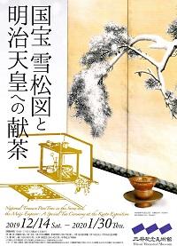 国宝雪松図と明治天皇への献茶.jpg