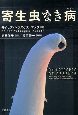 寄生虫なき病.jpg