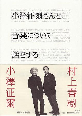 小澤征爾さんと、音楽について話をする.jpg