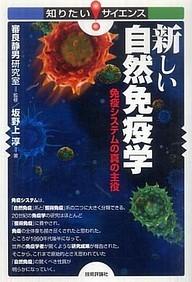 新しい自然免疫学.jpg