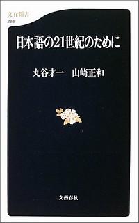 日本語の21世紀のために.jpg
