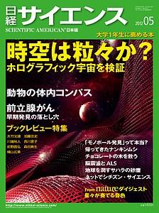 日経サイエンス2012-05.jpg