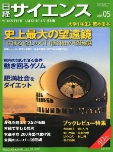 日経サイエンス 2011-05.jpg