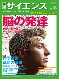 日経サイエンス 2016年3月号.jpg