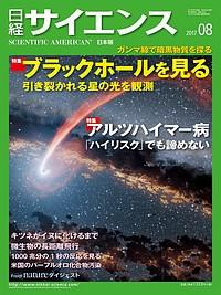 日経サイエンス 2017-8.jpg