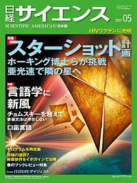 日経サイエンス 2017年5月号.jpg