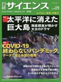 日経サイエンス 2020-9.jpg