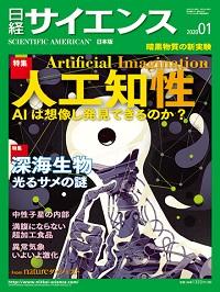 日経サイエンス 2020年1月号.jpg
