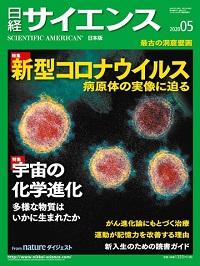 日経サイエンス 2020年5月号.jpg
