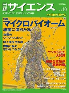 日経サイエンス 2012-10.jpg