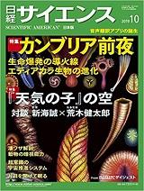 日経サイエンス 2019-10.jpg