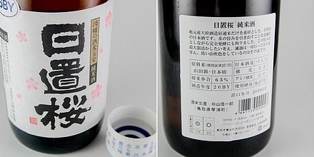 日置桜純米酒.jpg