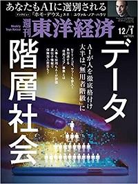 東洋経済 2018-12-01.jpg