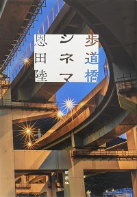歩道橋シネマ.jpg