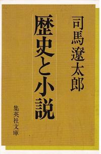 歴史と小説.jpg