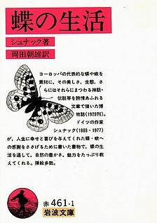 蝶の生活.jpg