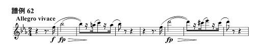 譜例62.jpg