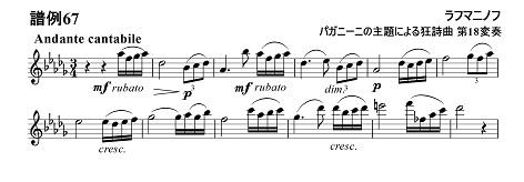 譜例67.jpg