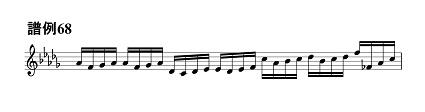 譜例68.jpg