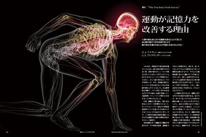 運動が記憶力を改善する理由.jpg