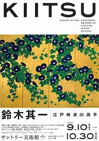 鈴木其一展.jpg