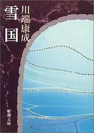 雪国(新潮文庫).jpg