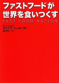 Fast Food Nation.jpg