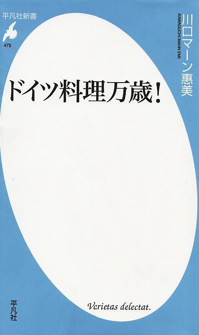 No.03-1 ドイツ料理万歳.jpg