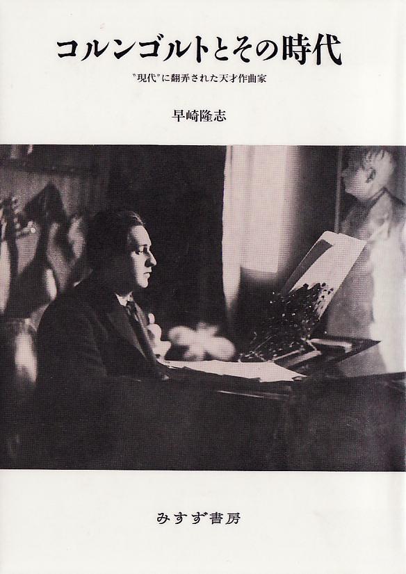No.09-4 コルンゴルトとその時代.jpg