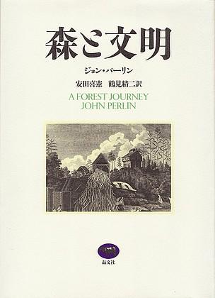 No.16-6 森と文明.jpg