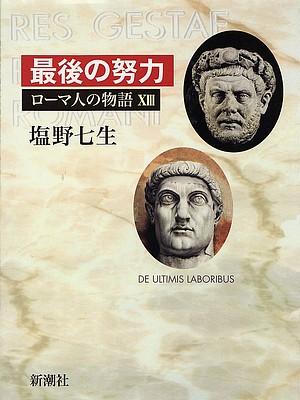 No.16-7 ローマ人の物語13.jpg