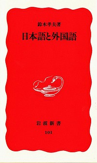 No.17-6 日本語と外国語.jpg