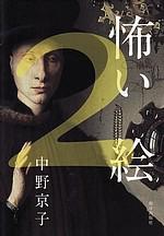 No.19-4 怖い絵2.jpg