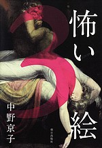 No.19-5 怖い絵3.jpg