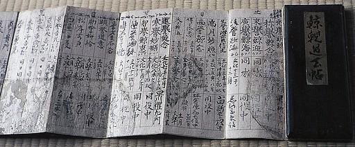 No.21-3 鯨過去帳.jpg