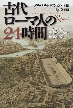 No.22-2 古代ローマ人の24時間.jpg